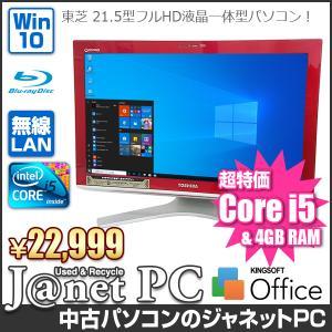 デスクトップパソコン 中古パソコン 液晶一体型 東芝 D710 series Windows10 Core i5-430M メモリ4GB HDD500GB ブルーレイ 21.5型 無線LAN office 2752|janetpc
