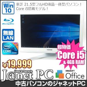 中古パソコン Windows10 21.5型 フルHD液晶一体型 Core i5 2.40GHz RAM4GB HDD500GB ブルーレイ 無線 Office付属 東芝 Qosmio D710 Series【2753】|janetpc