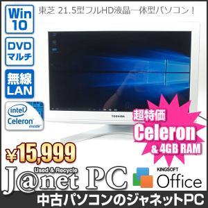 中古パソコン Windows10 21.5型 フルHD液晶一体型 Celeron 1.50GHz RAM4GB HDD500GB DVDマルチ 無線 Office付属 東芝 Qosmio D710 Series【2754】|janetpc