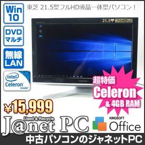 中古パソコン Windows10 21.5型 フルHD液晶一体型 Celeron 1.50GHz RAM4GB HDD500GB DVDマルチ 無線 Office付属 東芝 Qosmio D710 Series【2755】|janetpc