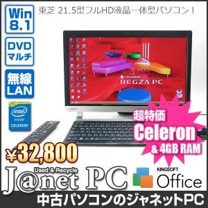 中古パソコン Windows8.1 21.5型 フルHD液晶一体型 Celeron 1000M 1.80GHz RAM4GB HDD500GB DVDマルチ 地デジ 無線 Office付属 東芝 REGZA D713/T3JB【2758】|janetpc