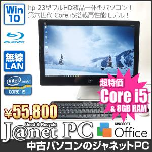 中古パソコン Windows7 23型フルHD液晶一体型 Core i5-6400T 2.20GHz RAM8GB HDD1TB ブルーレイ 無線 Office付属 hp Pavilion 23-q181jp【2759】|janetpc