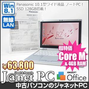中古ノートパソコン Windows8.1 10.1型ワイド液晶 Core M 5Y10C 0.8GHz RAM4GB SSD128GB タッチパネル Office付属 Panasonic Let's Note CF-RZ4GD2NS【2762】|janetpc