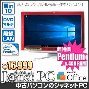 中古パソコン Windows10 21.5型フルHD液晶一体型 Pentium 2.0GHz RAM4GB HDD500GB DVDマルチ 無線 Office付属 東芝 Qosmio D710 Series【2768】|janetpc