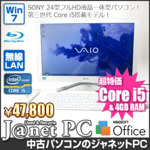 中古パソコン Windows7 24型フルHD液晶一体型 Core i5-3230M 2.60GHz RAM4GB HDD2TB ブルーレイ 地デジ 無線 Office付属 SONY VAIO SVL24136CJWI【2771】|janetpc