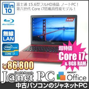中古ノートパソコン Windows10 15.6型フルHD液晶 Core i7-6700HQ 2.60GHz RAM8GB HDD1TB ブルーレイ 無線 Office付属 富士通 AH53/A3【2776】 janetpc