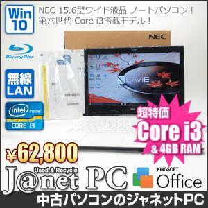 中古ノートパソコン Windows10 15.6型ワイド液晶 Core i3-6100U 2.30GHz RAM4GB HDD1TB ブルーレイ 無線 Office付属 NEC NS350/CAW【2779】|janetpc