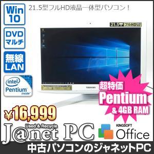中古パソコン Windows10 21.5型フルHD液晶一体型 Pentium 2.0GHz RAM4GB HDD500GB DVDマルチ 無線 Office付属 東芝 Qosmio D710 Series【2785】|janetpc