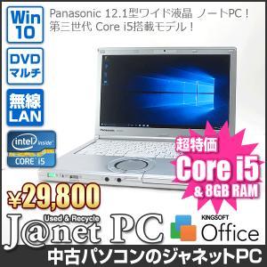 中古ノートパソコン Windows10 12.1型ワイド液晶 Core i5-3320M 2.60GHz RAM8GB HDD500GB DVDマルチ 無線 Office付属 Panasonic CF-SX2JEADR【2792】|janetpc