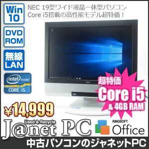 中古パソコン Windows10 19型ワイド液...の商品画像