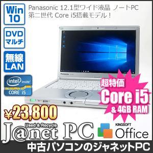 中古ノートパソコン Windows10 12.1型ワイド液晶 Core i5-2540M 2.60GHz RAM4GB HDD250GB DVDマルチ 無線 Office付属 Panasonic Let's Note CF-SX1GDHYS【2805】|janetpc