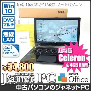 中古ノートパソコン Windows10 15.6型ワイド液晶 Celeron 3215U 1.70GHz RAM4GB HDD1TB DVDマルチ 無線 Office付属 NEC NS150/DAB【2807】|janetpc