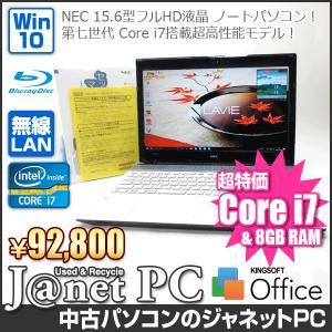 中古ノートパソコン Windows10 15.6型フルHD液晶 Core i7-7500u 2.70GHz RAM8GB HDD1TB ブルーレイ タッチパネル 無線 Office付属 NEC NS750/FAW【2812】|janetpc