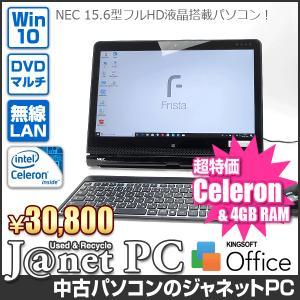 中古パソコン Windows10 15.6型フルHD液晶 Celeron 3205U 1.50GHz RAM4GB HDD1TB DVDマルチ タッチパネル 無線 Office付属 NEC LAVIE HF150/AAB【2820】 janetpc