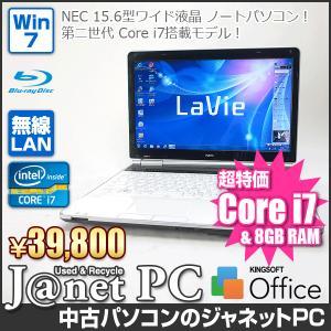 中古ノートパソコン Windows7 15.6型ワイド液晶 Core i7-2630QM 2.0GHz RAM8GB HDD750GB ブルーレイ 無線 Office付属 NEC LL850/ES【2828】|janetpc