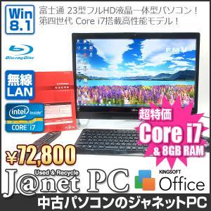 中古パソコン Windows8.1 23型フルHD液晶一体型 Core i7-4712MQ 2.30GHz RAM8GB HDD2TB ブルーレイ 地デジ 無線 Office付属 富士通 FH77/UD【2833】 janetpc