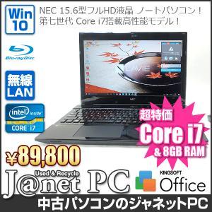 中古ノートパソコン Windows10 15.6型フルHD液晶 Core i7-7500U 2.70GHz RAM8GB HDD1TB ブルーレイ 無線 Office付属 NEC NS700/FAB【2838】|janetpc