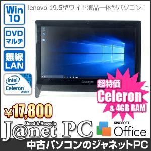 中古パソコン Windows10 19.5型フルHD液晶一体型 Celeron J3060 1.60 RAM4GB HDD500GB DVDマルチ 無線 Office付属 lenovo C20【2841】 janetpc