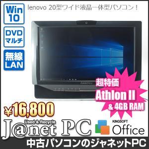 中古パソコン Windows10 20型ワイド液晶一体型 AthlonII 235e 2.70GHz RAM4GB HDD320GB DVDマルチ 無線 Office付属 lenovo IdeaCentre B305(40311OJ)【2842】 janetpc