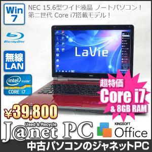 中古ノートパソコン Windows7 15.6ワイド液晶 Core i7-2630QM 2.0GHz RAM8GB HDD750GB ブルーレイ 無線 Office付属 NEC LL750/ES【2846】 janetpc