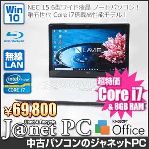 中古ノートパソコン Windows10 15.6型フルHD液晶 Core i7-5500U 2.40GHz RAM8GB HDD1TB ブルーレイ 無線 Office付属 NEC NS700/AAW【2849】 janetpc