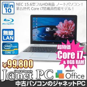 中古ノートパソコン Windows10 15.6型フルHD液晶 Core i7-5500U 2.40GHz RAM8GB HDD1TB ブルーレイ タッチパネル 無線 Office付属 NEC HA750/BAS【2851】|janetpc