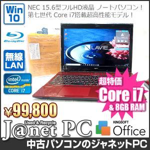 中古ノートパソコン Windows10 15.6型フルHD液晶 Core i7-7500U 2.70GHz RAM8GB HDD1TB ブルーレイ タッチパネル 無線 Office付属 NEC NS750/HAR【2855】 janetpc
