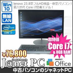 中古パソコン Windows10 23.8型フルHD液晶一体型 Core i7-6600U 2.60GHz RAM8GB SSD256GB 無線 Office付属 lenovo ThinkCentre X1【2861】 janetpc