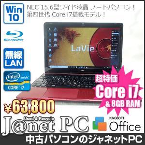 中古ノートパソコン Windows10 15.6型ワイド液晶 Core i7-4702HQ 2.20GHz RAM8GB HDD1TB ブルーレイ 無線 Office付属 NEC LS700/NSR【2868】|janetpc