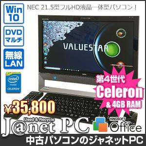 中古パソコン Windows10 21.5型フルHD液晶一体型 Celeron 2955U 1.40GHz RAM4GB HDD1TB DVDマルチ 地デジ 無線 Office付属 NEC VS370/RSB【2871】|janetpc