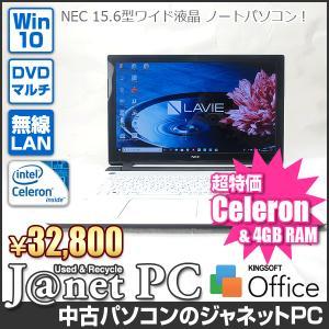 中古ノートパソコン Windows10 15.6型ワイド液晶 Celeron 3205U 1.50GHz RAM4GB HDD1TB DVDマルチ 無線 Office付属 NEC NS150/BAW【2894】|janetpc