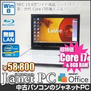 中古ノートパソコン Windows8 15.6型ワイド液晶 Core i7-3630QM 2.40GHz RAM8GB HDD1TB ブルーレイ タッチパネル 無線 Office付属 NEC LL750/JS【2903】 janetpc