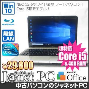 中古ノートパソコン Windows10 15.6型ワイド液晶 Core i5-430M 2.26GHz RAM4GB HDD500GB ブルーレイ 無線 Office付属 NEC LL or LS Series【2904】 janetpc