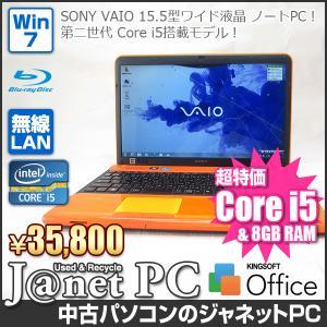 中古ノートパソコン Windows7 15.5型ワイド液晶 Core i5-2430M 2.40GHz RAM8GB HDD750GB ブルーレイ 無線 Office付属 SONY VAIO VPCCB38FJ【2907】|janetpc