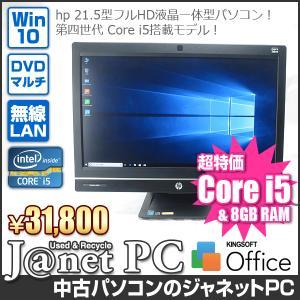 中古パソコン Windows10 21.5型フルHD液晶一体型 Core i5-4590S 3.0GHz RAM8GB SSD128GB DVDマルチ 無線 Office付属 HP ProOne 600(G0X81AV)【2915】|janetpc