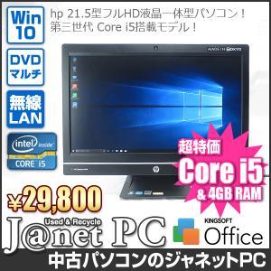 中古パソコン Windows10 21.5型フルHD液晶一体型 Core i5-3470s 2.90GHz RAM4GB HDD500GB DVDマルチ 無線 Office付属 HP Compaq Pro 6300(B2P61AV)【2928】|janetpc