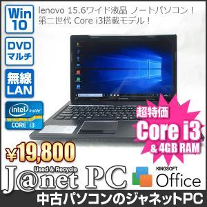 中古ノートパソコン Windows10 15.6型ワイド液晶 Core i3-2310M 2.10GHz RAM4GB HDD750GB DVDマルチ 無線LAN Office付属 lenovo G570(43346UJ)【2929】|janetpc