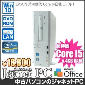 中古パソコン Windows10 Core i5-4460 3.20GHz RAM4GB HDD500GB DVD-ROM 無線 Office付属 EPSON AT992E【2930】|janetpc
