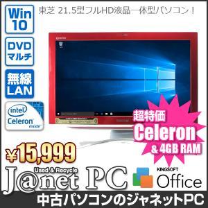 中古パソコン Windows10 21.5型 フルHD液晶一体型 Celeron 1.50GHz RAM4GB HDD500GB DVDマルチ 無線 Office付属 東芝 Qosmio D710 Series【2948】|janetpc