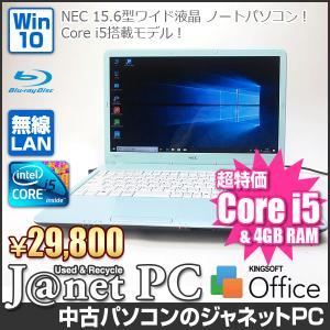 中古ノートパソコン Windows10 15.6型ワイド液晶 Core i5-430M 2.26GHz RAM4GB HDD500GB ブルーレイ 無線 Office付属 NEC LL or LS Series【2949】 janetpc