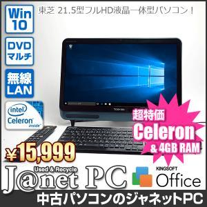 中古パソコン Windows10 21.5型 フルHD液晶一体型 Celeron 1.50GHz RAM4GB HDD500GB DVDマルチ 無線 Office付属 東芝 Qosmio D710 Series【2961】|janetpc