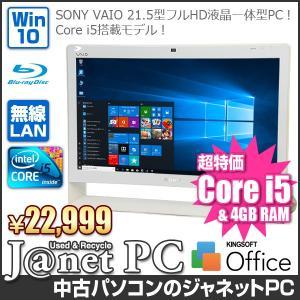 中古パソコン Windows10 21.5型フルHD液晶一体型 Core i5 2.26GHz RAM4GB HDD500GB ブルーレイ 無線 Office付属 SONY VAIO VPCJ Series【2962】|janetpc