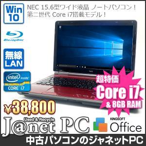 中古ノートパソコン Windows10 15.6ワイド液晶 Core i7-2670QM 2.20GHz RAM8GB HDD750GB ブルーレイ 無線 Office付属 NEC LL750【2965】 janetpc
