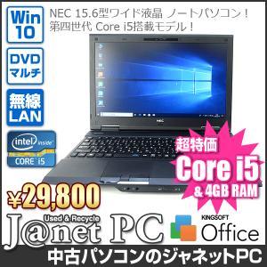 中古ノートパソコン Windows10 15.6型ワイド液晶 Core i5-4310M 2.70GHz RAM4GB HDD500GB DVDマルチ 無線 Office付属 NEC VK27M/X-K【2966】|janetpc