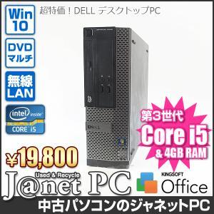 中古パソコン Windows10 Core i5-3470 3.20GHz RAM4GB HDD250GB DVDマルチ 無線 DELL OPTIPLEX 7010  【2981】|janetpc