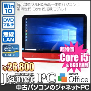 中古パソコン Windows10 23型フルHD液晶一体型 Core i5-4460T 1.90GHz RAM8GB HDD1TB DVDマルチ タッチパネル 無線 Office付属 hp ENVY Beats 23-n130jp【2983】|janetpc