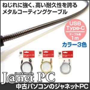 USBケーブル Type-C 高速充電 1m 全3色 Android アンドロイド【2996】|janetpc