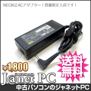 NEC 純正 ACアダプタ PC-VP-WP123 ADP-65JH E 19V/3.42A【中古】【3000】|janetpc