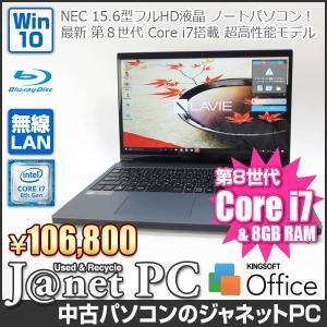 中古ノートパソコン Windows10 15.6型フルHD液晶 Core i7-8550U 1.80GHz RAM8GB SSHD1TB ブルーレイ 無線 Office付属 NEC NX750/JAB【3001】|janetpc