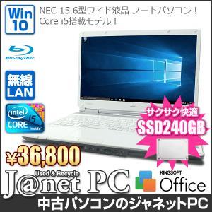 新品SSD240GB 中古ノートパソコン Windows10 15.6型ワイド液晶 Core i5 2.26GHz RAM4GB ブルーレイ 無線 Office付属 NEC LL or LS Series【3034】|janetpc